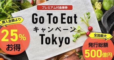 東京都 クーポン 食事 GO_TO_EatキャンペーンTokyo