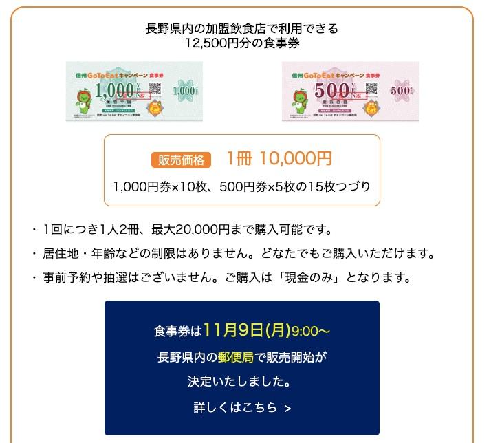 長野県 クーポン 食事 信州GotoEatキャンペーン3