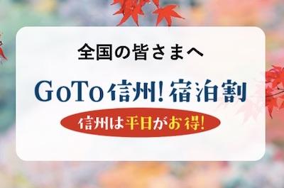 長野県 クーポン 全国対象 信州版 新たな旅のすゝめ宿泊割