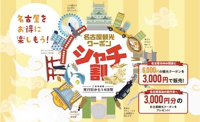 愛知県 名古屋市クーポン 旅行 シャチ割