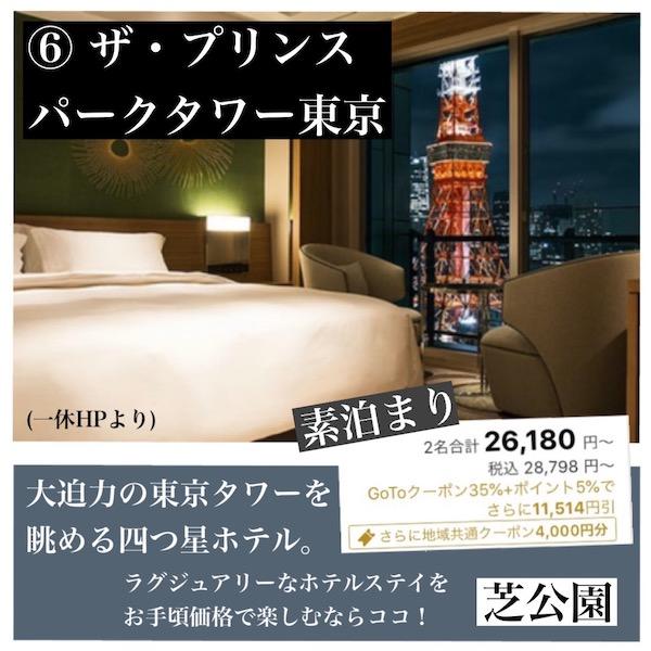 ザ プリンスタワー東京