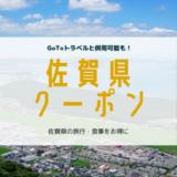 佐賀県 クーポン 旅行 食事