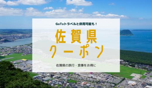 佐賀県クーポンまとめ(旅行/食事)GoToトラベル併用も!【2020年12月最新】
