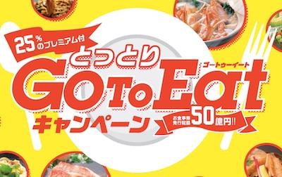鳥取県 クーポン 鳥取県GoToEatキャンペーン