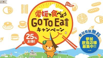 愛媛県 クーポン 食事 gotoeat