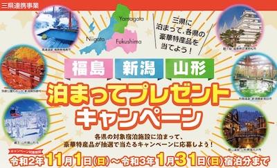 新潟県 福島県 山形県 クーポン 旅行 泊まってプレゼントキャンペーン