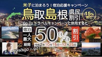 鳥取県 クーポン 米子に泊まろうキャンペーン