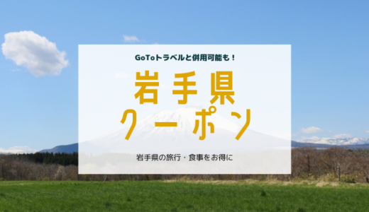 岩手県クーポンまとめ(旅行/食事)GoToトラベル併用も!【2020年11月最新】