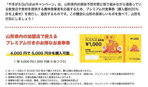 山形県 クーポン GoToEatキャンペーン2