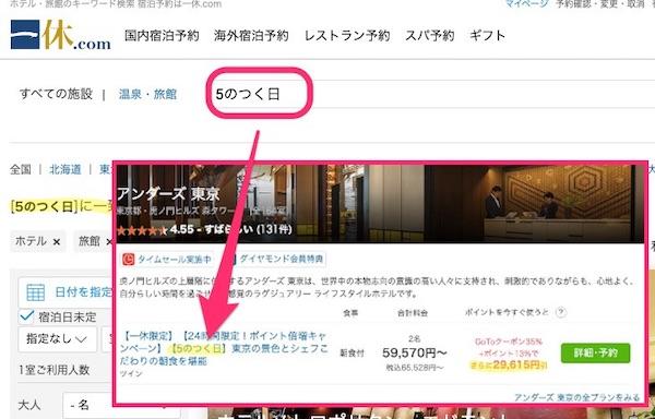 一休.com 5のつく日クーポン プラン
