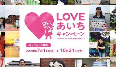 愛知県 クーポン 旅行 LOVE あいちキャンペーン