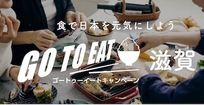 滋賀県 go to eat イート プレミアム食事券