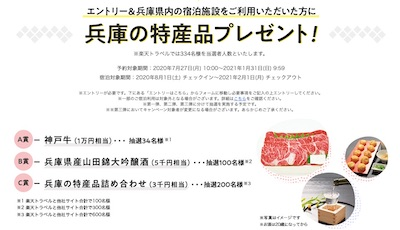 兵庫県クーポン 楽天トラベル