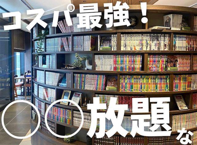 クインテッサホテル福岡天神 Comic & Books