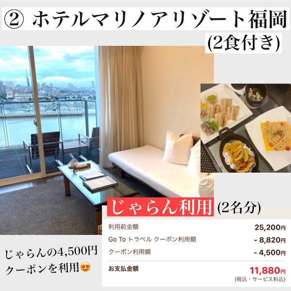 ホテルマリノアリゾート福岡 費用 GoToトラベル