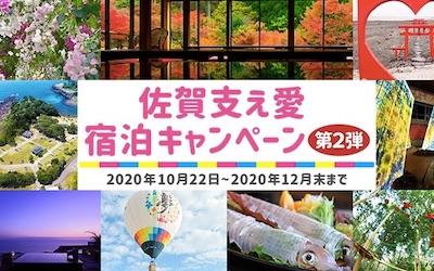佐賀支え愛 宿泊キャンペーン_|_国内旅行・国内ツアーは日本旅行