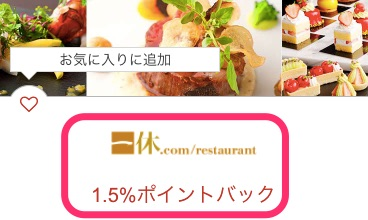 一休comレストラン 楽天Rebates(リーベイツ)