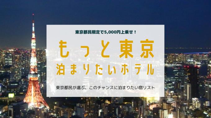 もっと東京キャンペーン対象ホテル