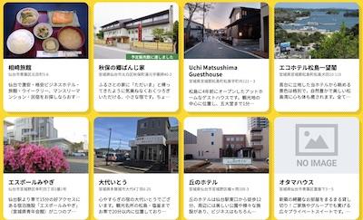 宮城県 クーポン 仙台 すずめのお宿キャンペーン 加盟店リスト