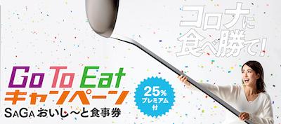 佐賀県 クーポン 食事