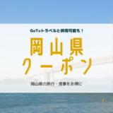 岡山県 クーポン 旅行 食事2