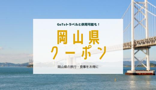 岡山県クーポンまとめ(旅行/食事)GoToトラベル併用も!【2020年12月最新】
