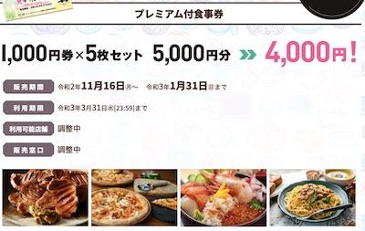 【公式】_みやぎ_美味しいとこ_Go_To_Eat_キャンペーン