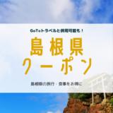 島根県 クーポン 旅行 食事