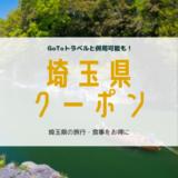 埼玉県 クーポン 旅行 食事