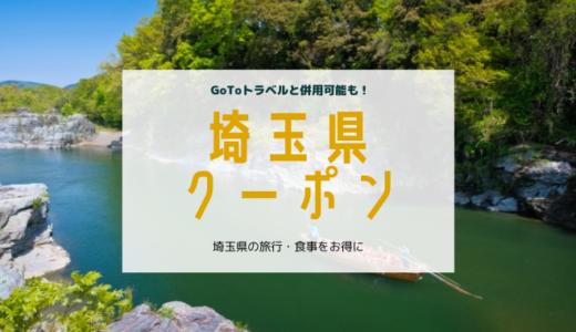 埼玉県クーポンまとめ(旅行/食事)GoToトラベル併用も!【2020年11月最新】