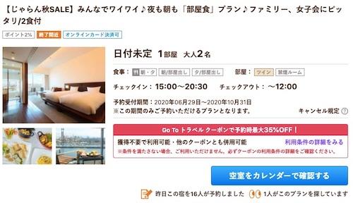宿泊プラン詳細_ホテルマリノアリゾート福岡_-じゃらんnet
