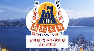青森県 クーポン 旅行 あおもり宿泊キャンペーン