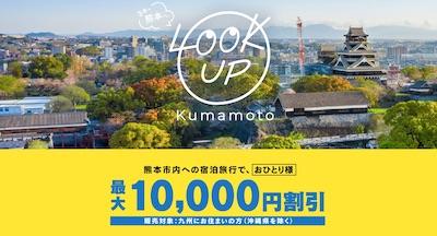 熊本県 熊本市 クーポン 旅行 look up kumamoto