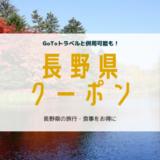 長野県 クーポン 旅行 食事券
