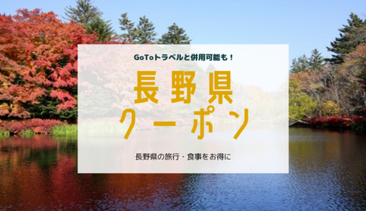 長野県クーポンまとめ(旅行/食事)GoToトラベル併用も!【2020年11月最新】