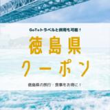 徳島県 クーポン 旅行 食事