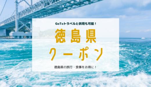 徳島県クーポンまとめ(旅行/食事)GoToトラベル併用も!【2020年11月最新】