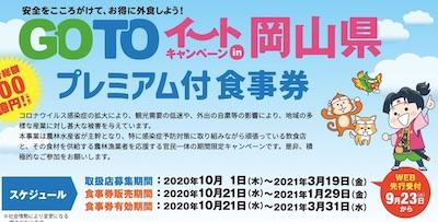 岡山県 クーポン 食事 GoToイートキャンペーン