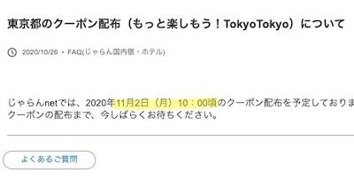 東京都のクーポン配布(もっと楽しもう!TokyoTokyo)について
