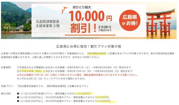 広島県にお得に宿泊!割引プラン対象の宿_2020年最新_ ゆこゆこ-2