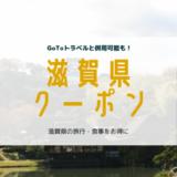 滋賀県 クーポン 旅行 食事