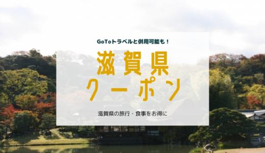 滋賀県クーポンまとめ(旅行/食事)GoToトラベル併用も!【2021年1月最新】