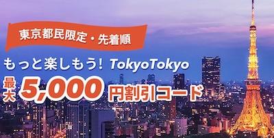 tripcom クーポン 東京都民限定割引:もっと楽しもう!TokyoTokyo