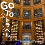 The basics fukuoka ホテルレビュー GoToトラベル2