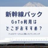 Go Toトラベル 新幹線 宿泊日帰り