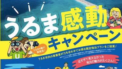 沖縄県 クーポン うるま感動キャンペーン