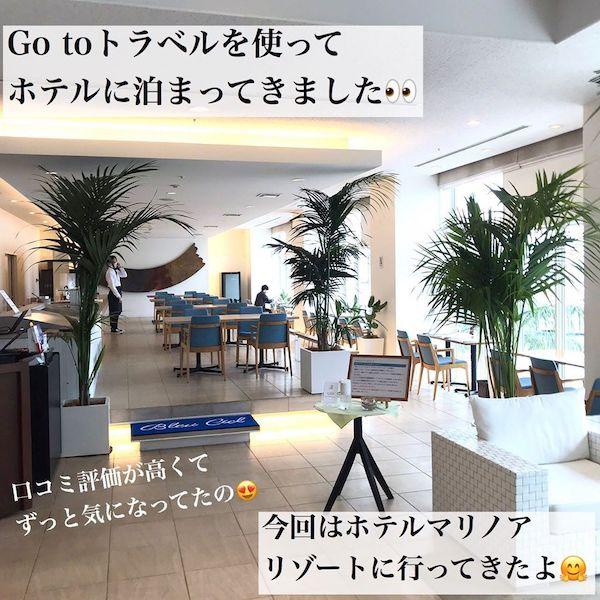 ホテルマリノアリゾート福岡 宿泊ブログ1