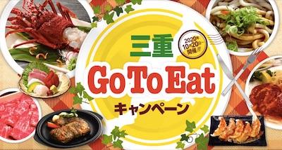 三重県 クーポン 食事