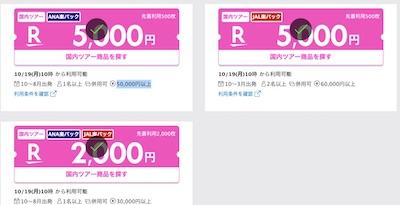 楽パック 秋セール クーポン 5000円