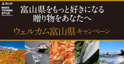 富山県 クーポン ウェルカム富山キャンペーン